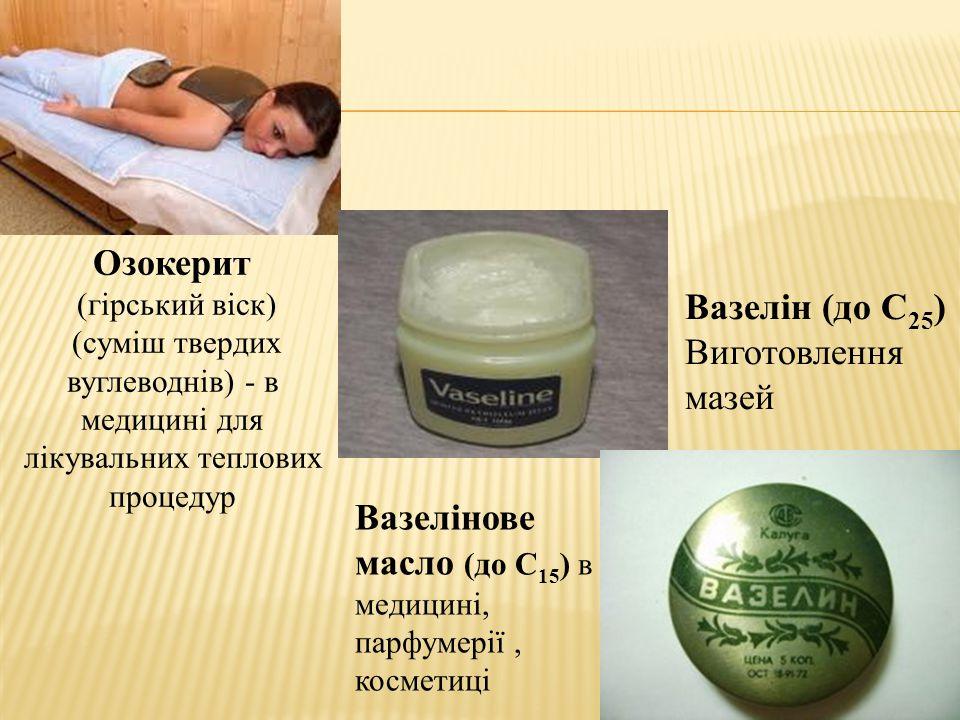 Вазелінове масло (до С15) в медицині, парфумерії , косметиці
