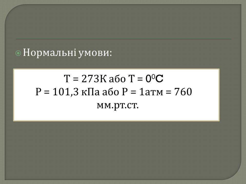 Р = 101,3 кПа або Р = 1атм = 760 мм.рт.ст.