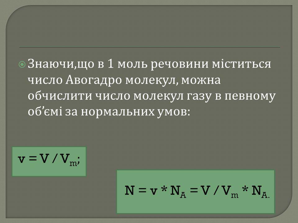 Знаючи,що в 1 моль речовини міститься число Авогадро молекул, можна обчислити число молекул газу в певному об'ємі за нормальних умов: