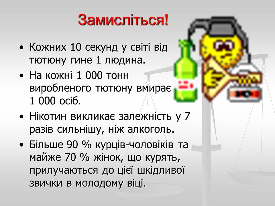 Замисліться! • Кожних 10 секунд у світі від тютюну гине 1 людина.