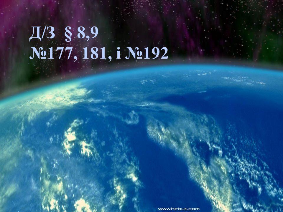 Д/З § 8,9 №177, 181, і №192
