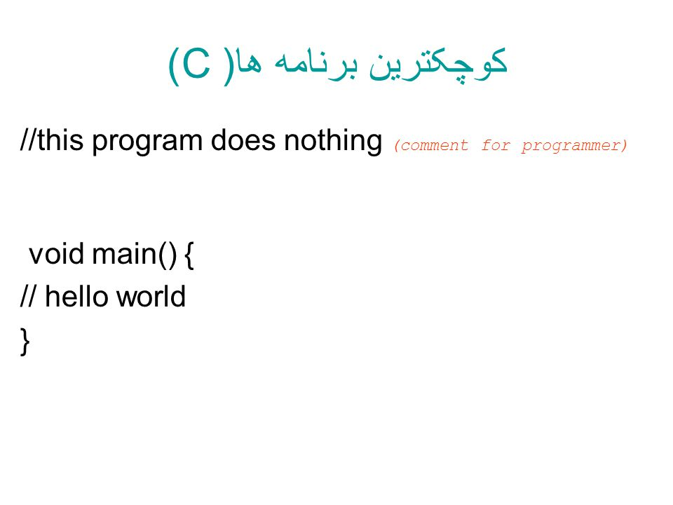 کوچکترين برنامه ها( C) //this program does nothing (comment for programmer) void main() { // hello world.