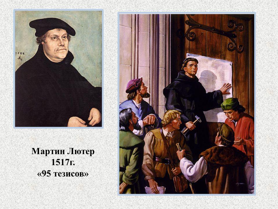 Мартин Лютер 1517г. «95 тезисов»