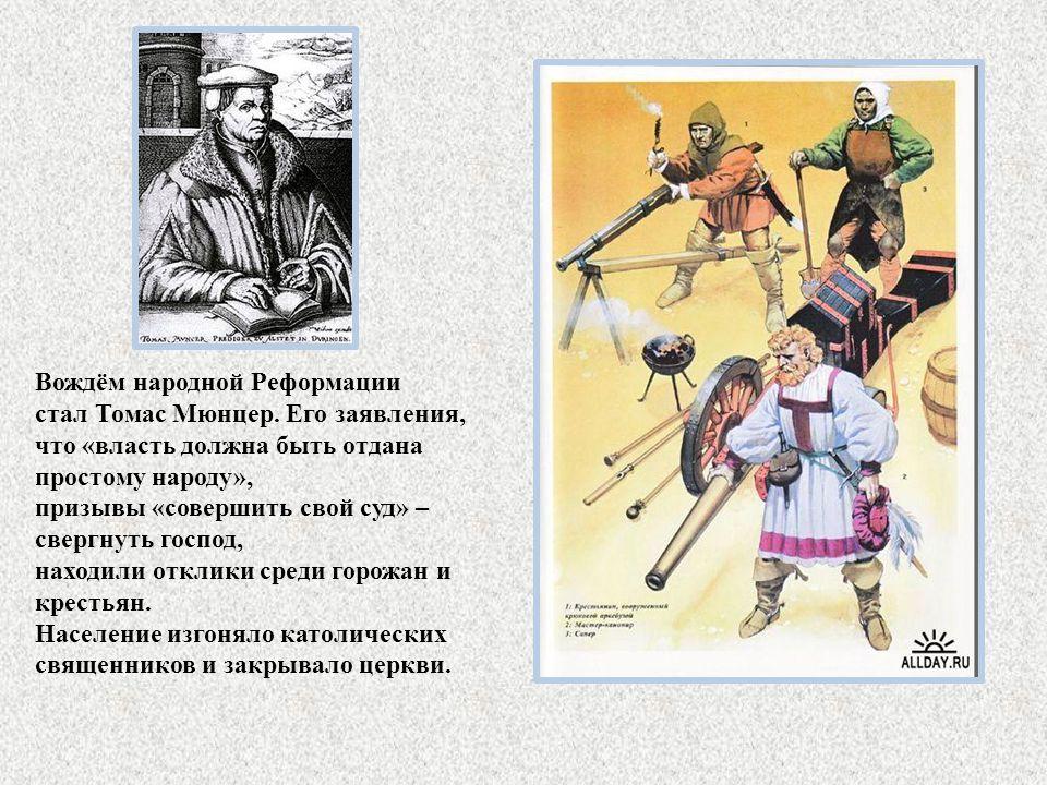 Вождём народной Реформации