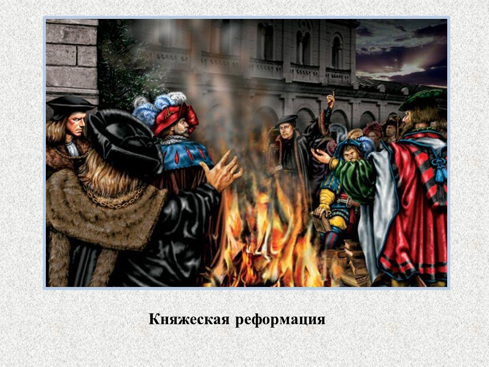 Княжеская реформация