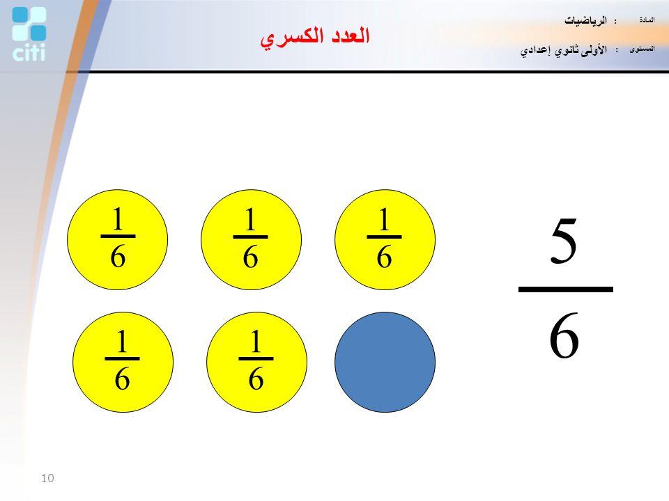 5 6 1 6 1 6 1 6 1 6 1 6 العدد الكسري الرياضيات الأولى ثانوي إعدادي