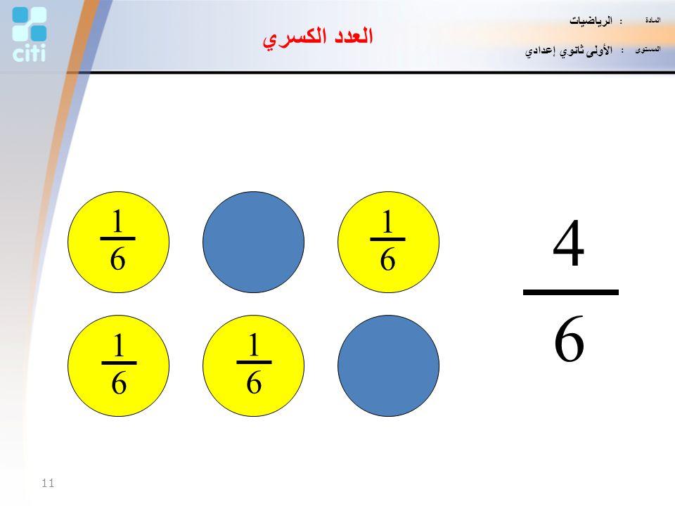 4 6 1 1 6 6 1 1 6 6 العدد الكسري الرياضيات الأولى ثانوي إعدادي