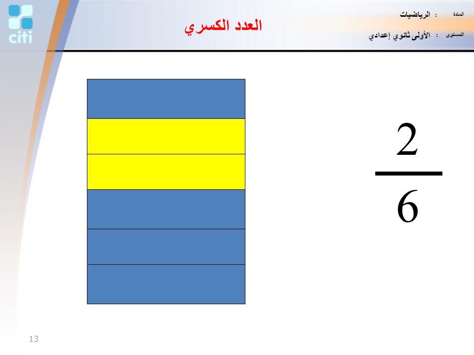 المادة : الرياضيات المستوى : الأولى ثانوي إعدادي العدد الكسري 2 6