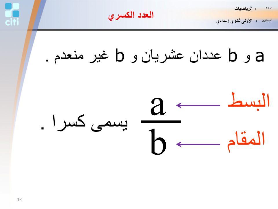 a و b عددان عشريان و b غير منعدم .