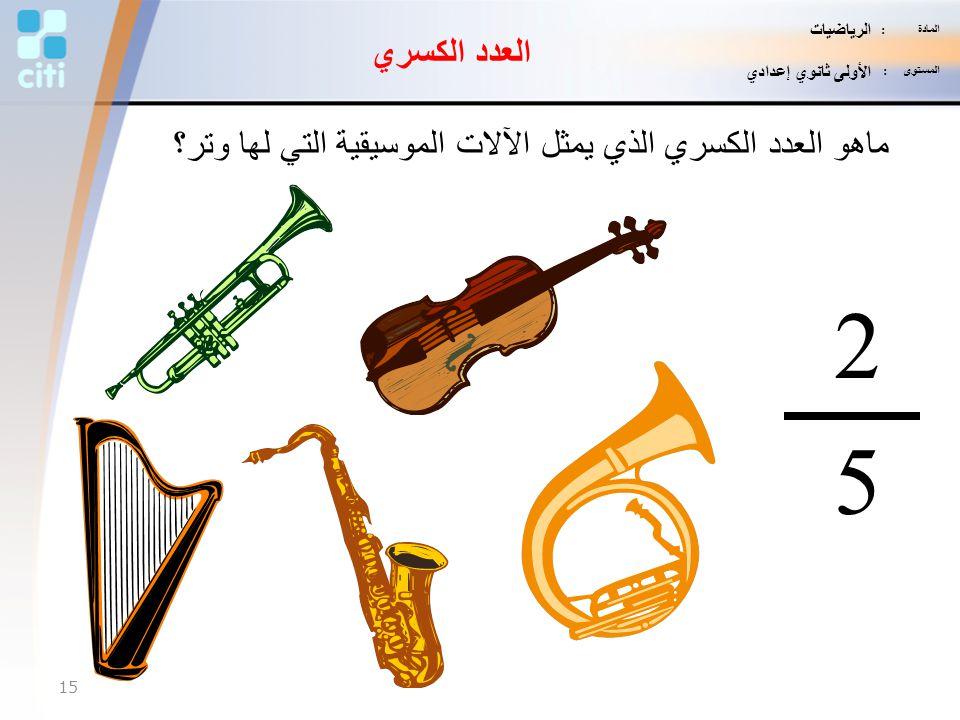 ماهو العدد الكسري الذي يمثل الآلات الموسيقية التي لها وتر؟