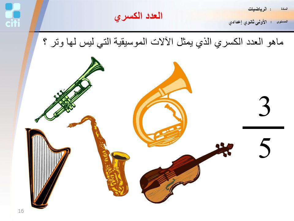 ماهو العدد الكسري الذي يمثل الآلات الموسيقية التي ليس لها وتر ؟