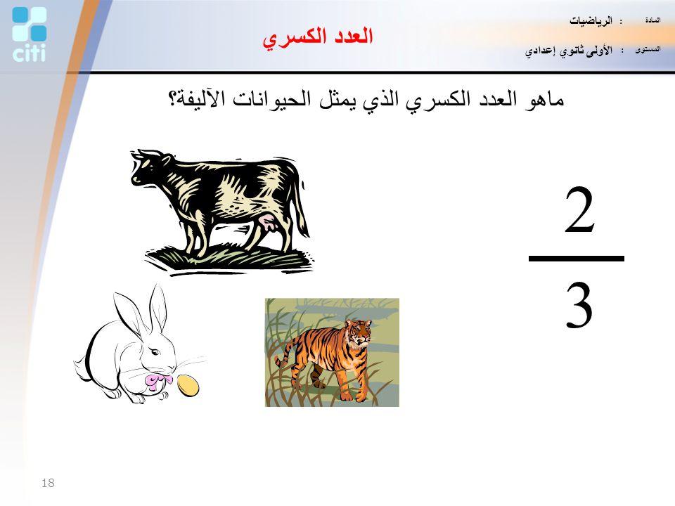 ماهو العدد الكسري الذي يمثل الحيوانات الآليفة؟