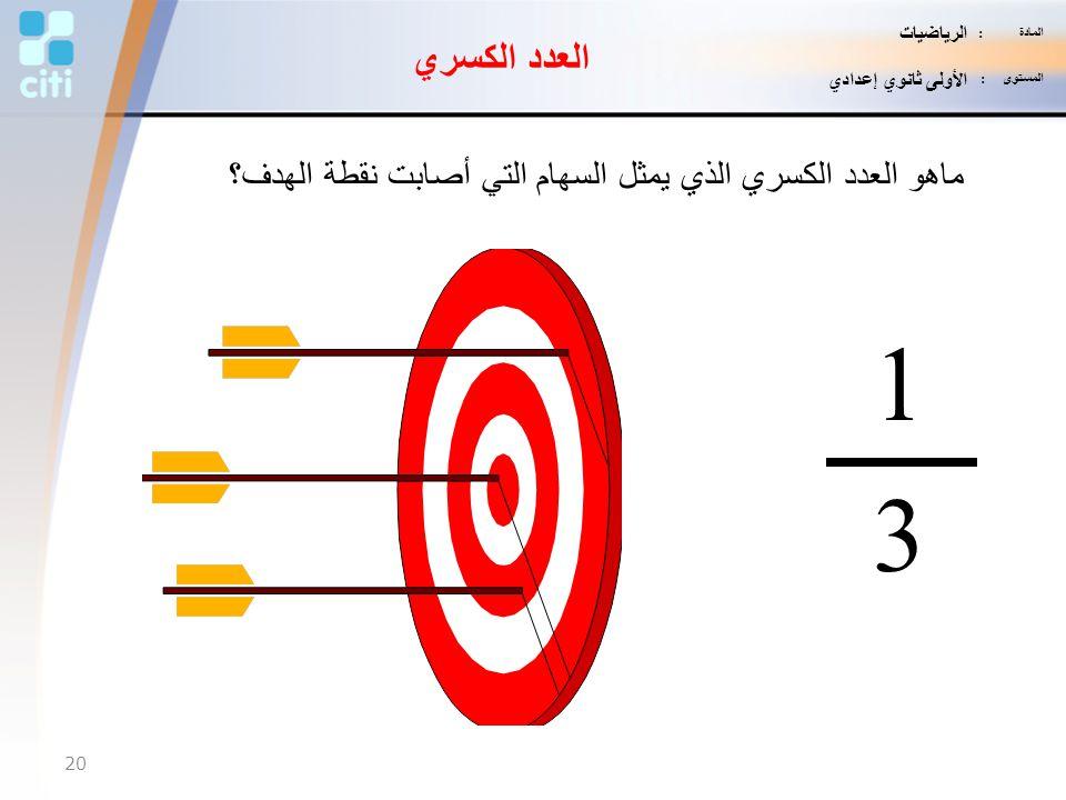 ماهو العدد الكسري الذي يمثل السهام التي أصابت نقطة الهدف؟