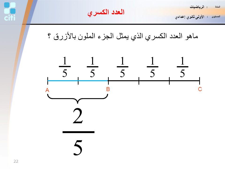 ماهو العدد الكسري الذي يمثل الجزء الملون بالأزرق ؟
