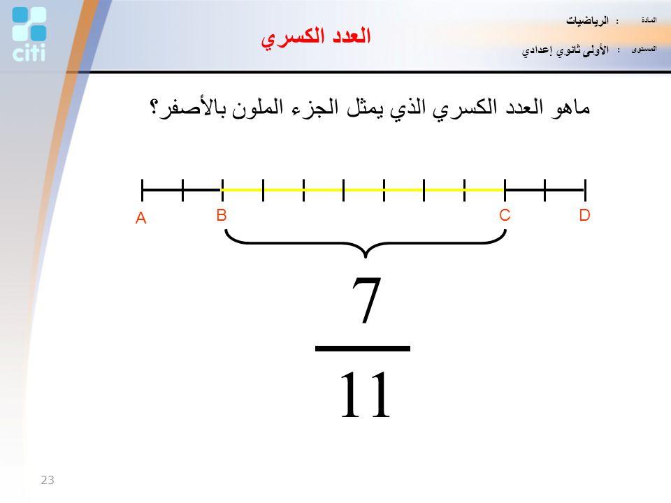 ماهو العدد الكسري الذي يمثل الجزء الملون بالأصفر؟
