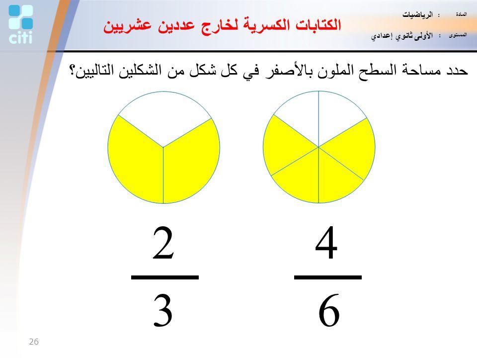 حدد مساحة السطح الملون بالأصفر في كل شكل من الشكلين التاليين؟