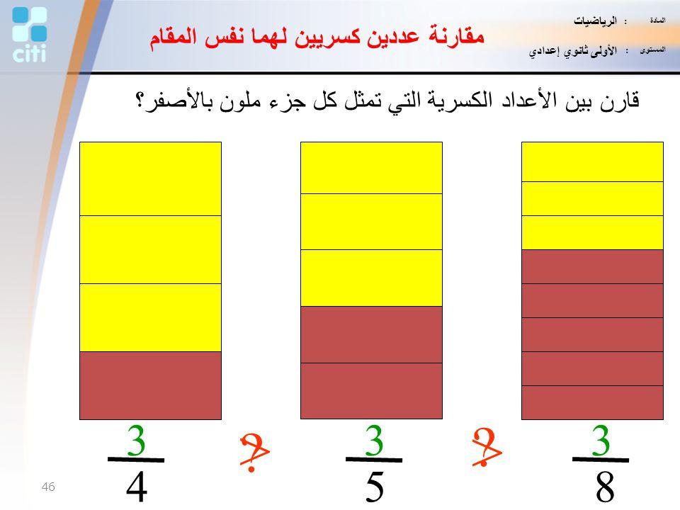 قارن بين الأعداد الكسرية التي تمثل كل جزء ملون بالأصفر؟