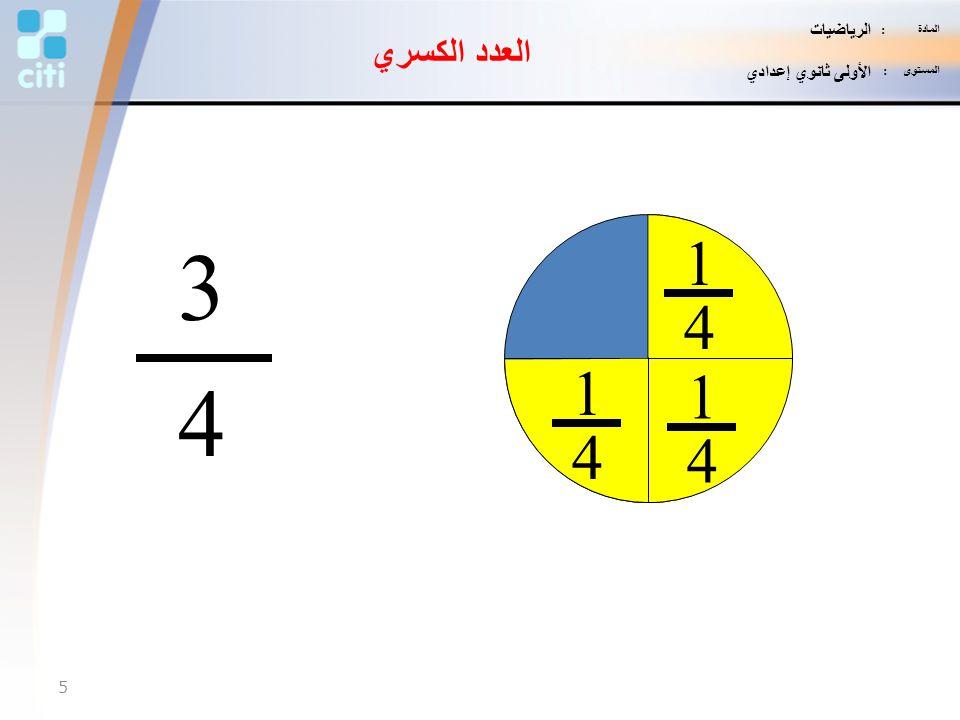 3 4 1 4 1 1 4 4 العدد الكسري الرياضيات الأولى ثانوي إعدادي المادة :