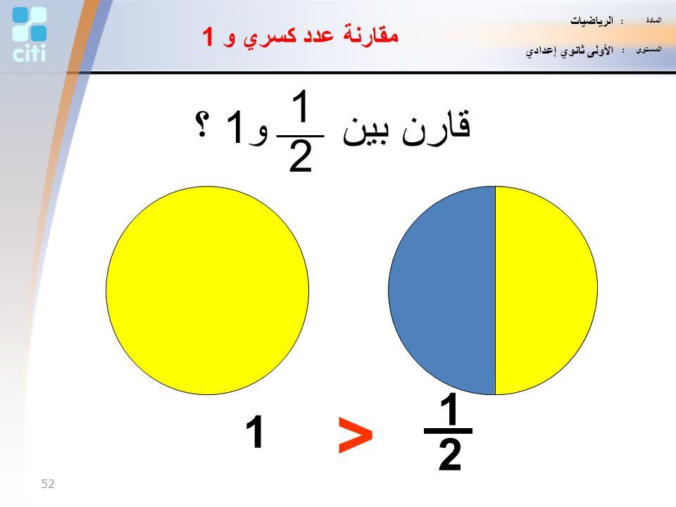 > 1 قارن بين و1 ؟ 2 1 1 2 مقارنة عدد كسري و 1 الرياضيات
