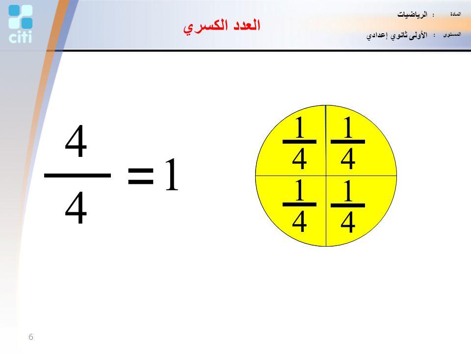 = 4 1 1 4 1 4 1 4 1 4 العدد الكسري الرياضيات الأولى ثانوي إعدادي