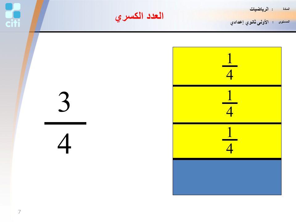 3 4 1 4 1 4 1 4 العدد الكسري الرياضيات الأولى ثانوي إعدادي المادة :