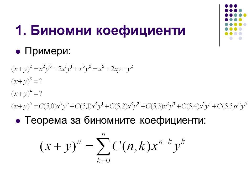 1. Биномни коефициенти Примери: Теорема за биномните коефициенти: