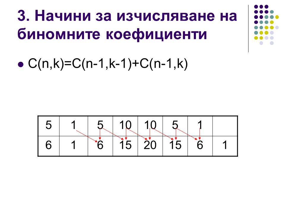 3. Начини за изчисляване на биномните коефициенти