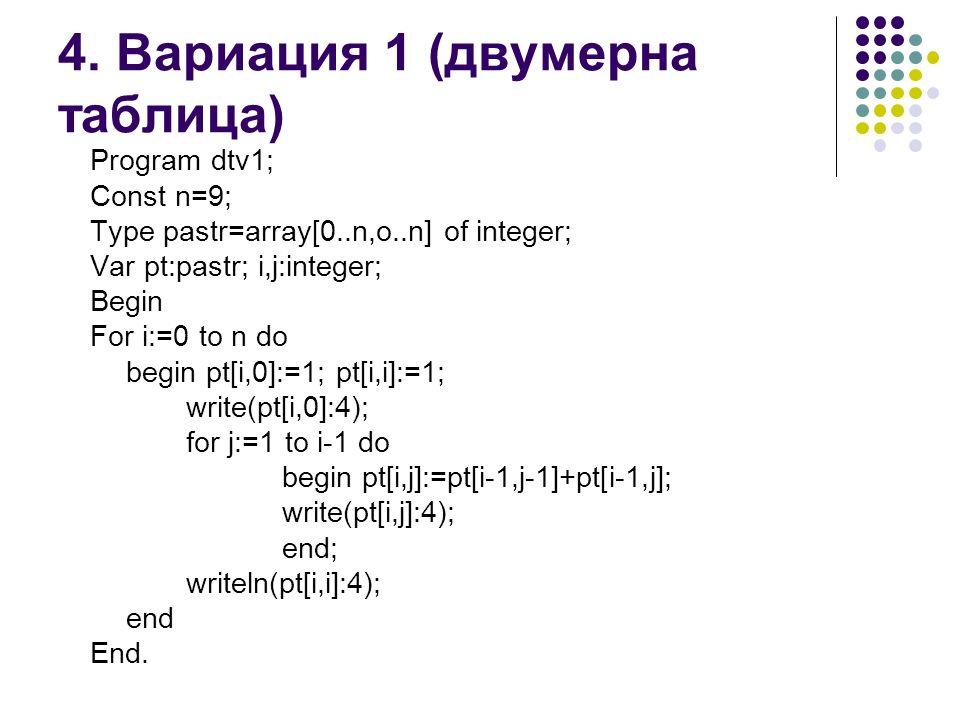 4. Вариация 1 (двумерна таблица)