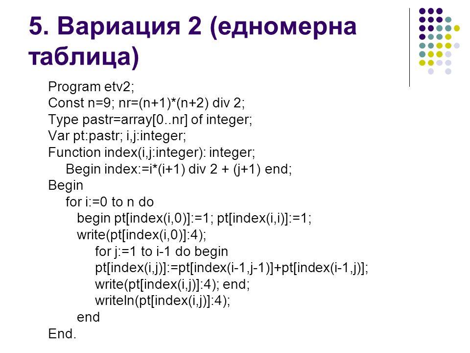 5. Вариация 2 (едномерна таблица)