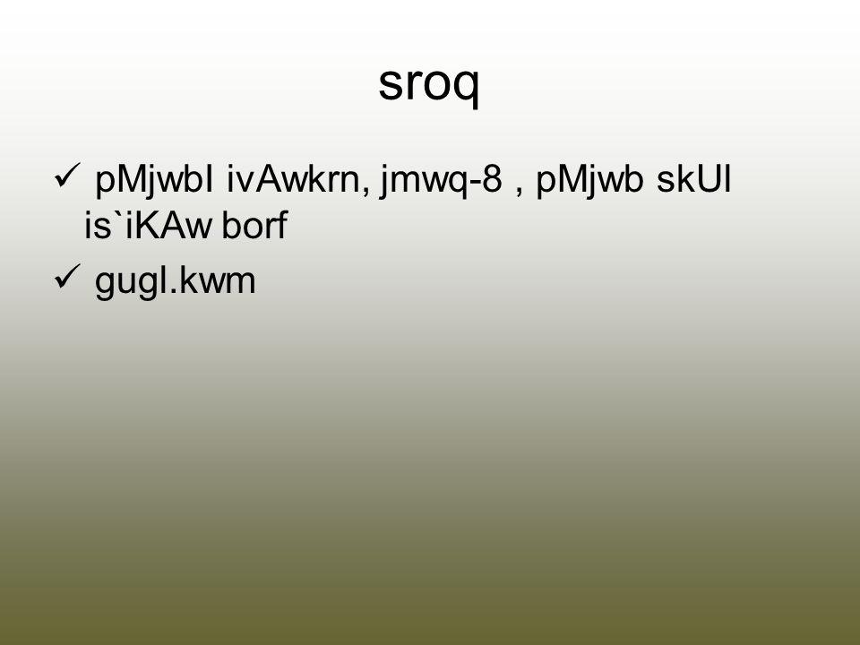 sroq pMjwbI ivAwkrn, jmwq-8 , pMjwb skUl is`iKAw borf gugl.kwm