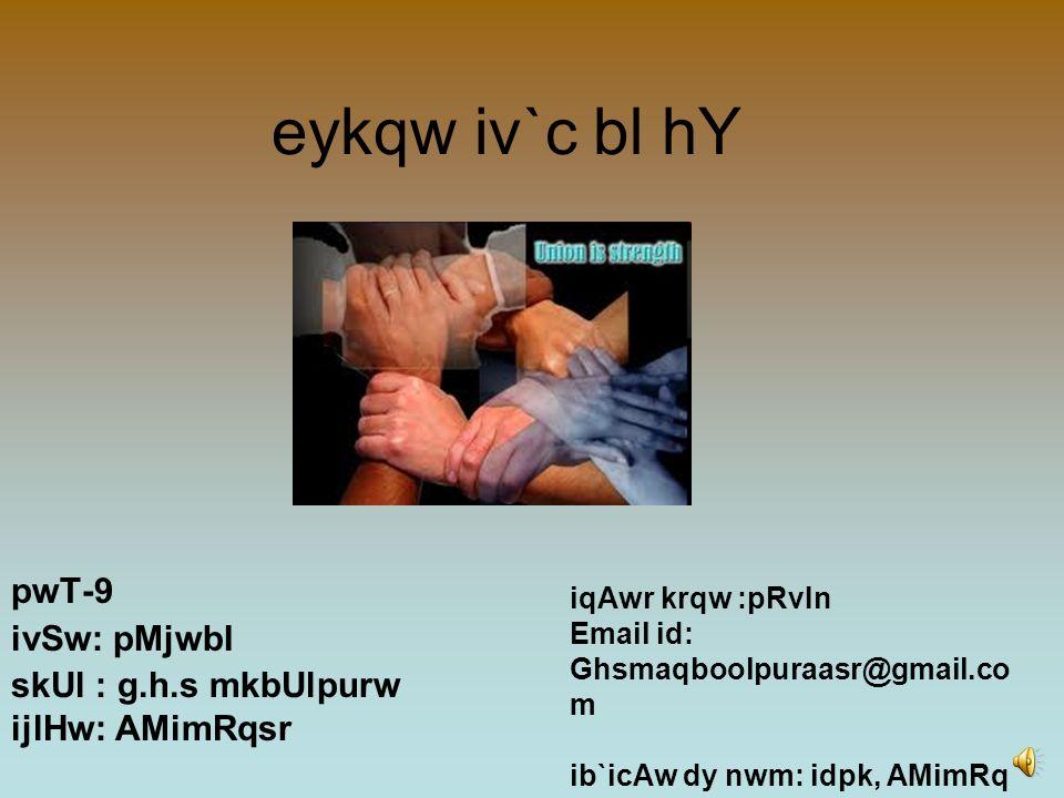 pwT-9 ivSw: pMjwbI skUl : g.h.s mkbUlpurw ijlHw: AMimRqsr