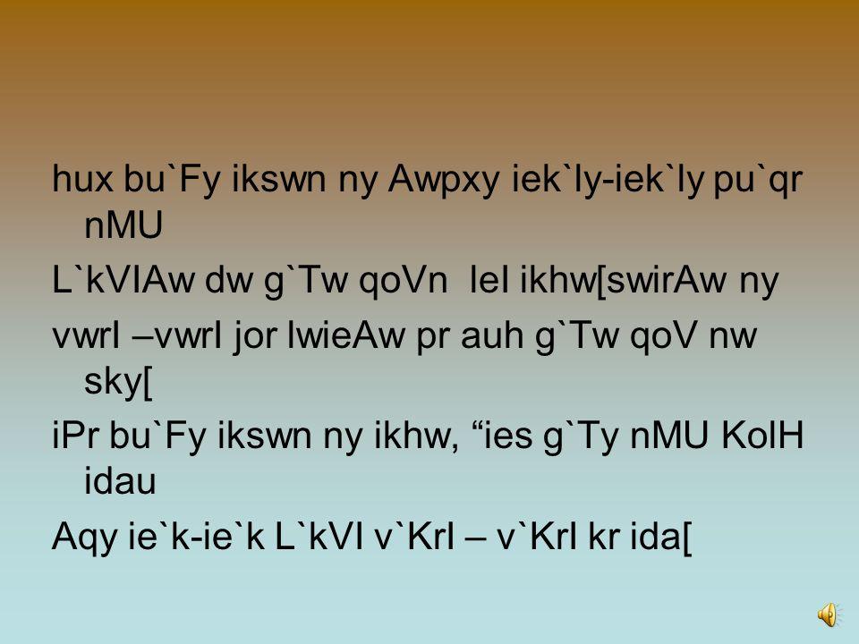 hux bu`Fy ikswn ny Awpxy iek`ly-iek`ly pu`qr nMU