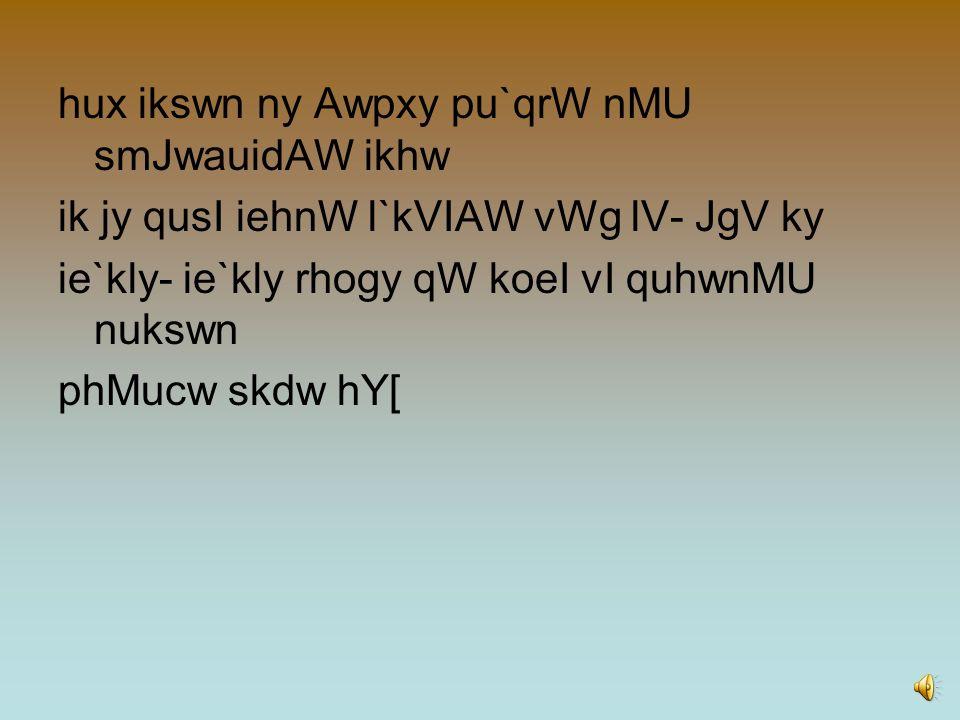 hux ikswn ny Awpxy pu`qrW nMU smJwauidAW ikhw