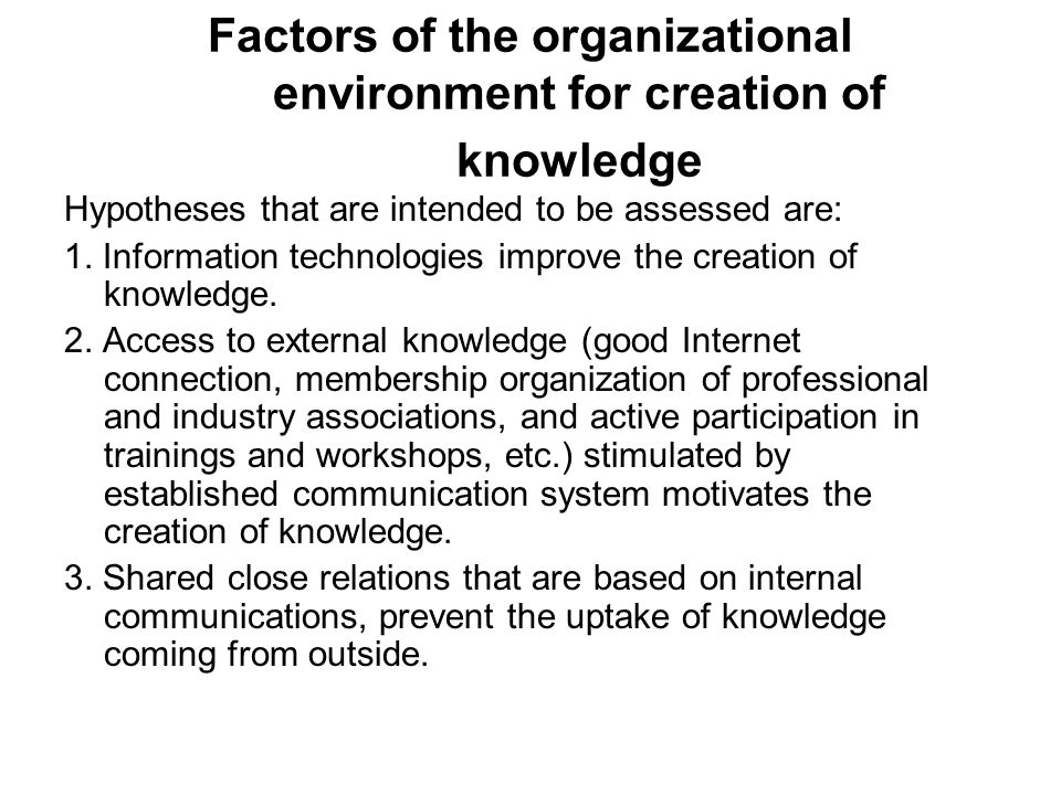 Factors of the organizational environment for creation of knowledge