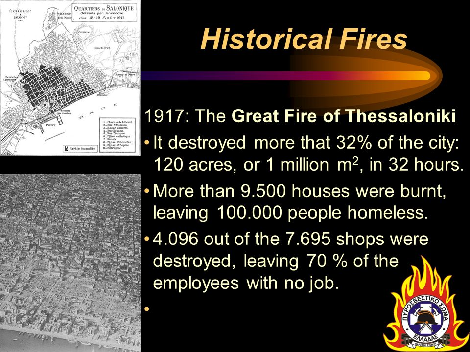 Historical Fires 1917: The Great Fire of Thessaloniki. It destroyed more that 32% of the city: 120 acres, or 1 million m2, in 32 hours.