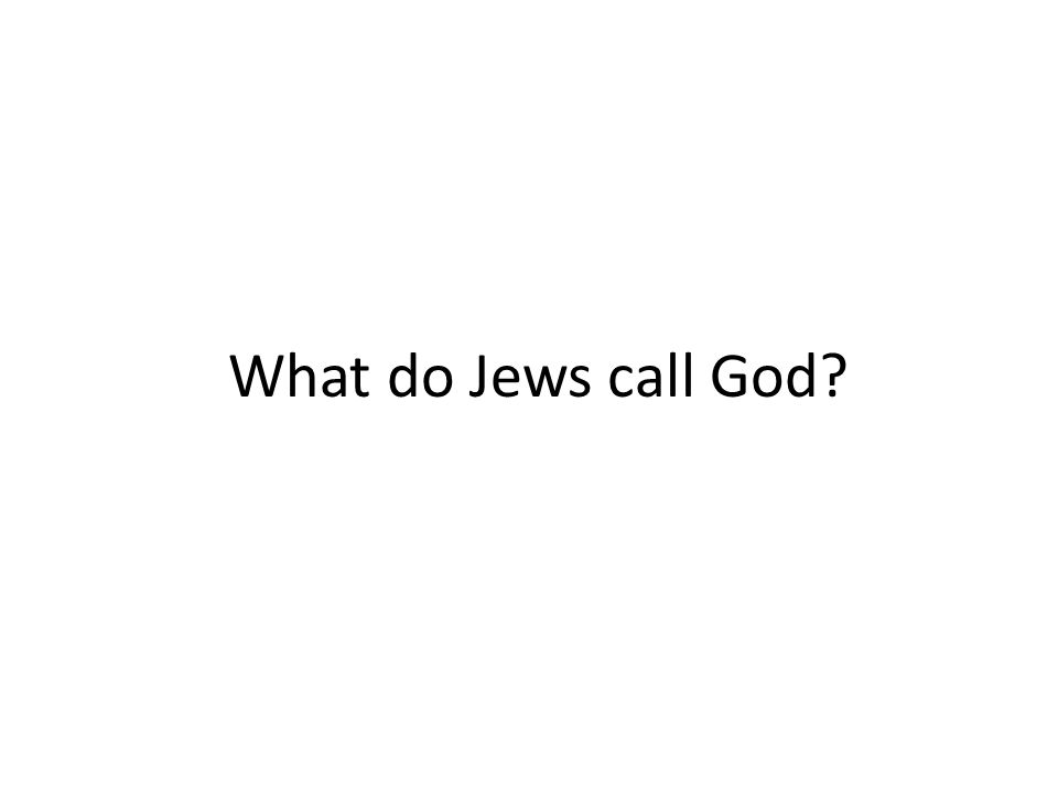 What do Jews call God