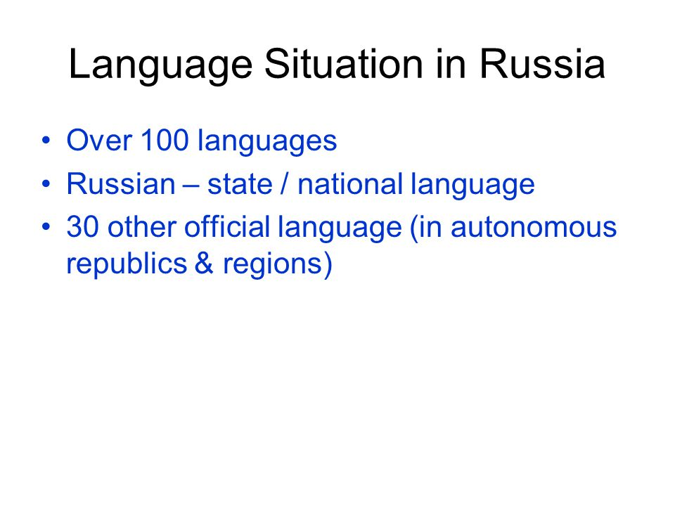 Languages Russian State 5