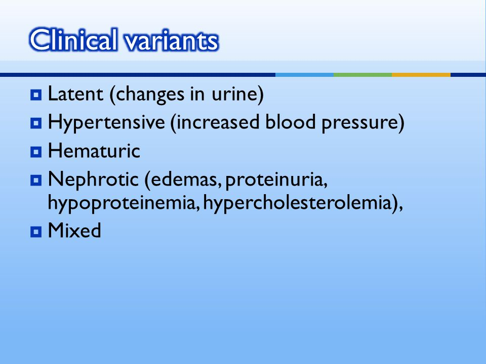 Clinical variants Latent (changes in urine)