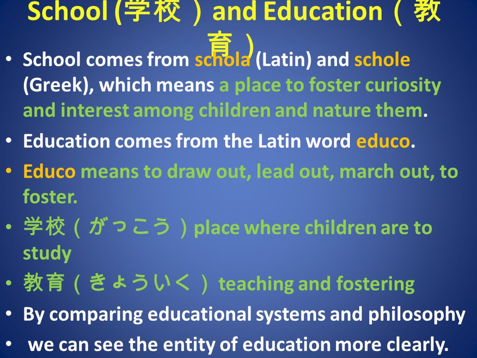 School (学校)and Education(教育)