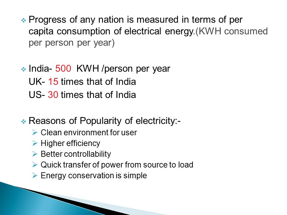 India- 500 KWH /person per year UK- 15 times that of India