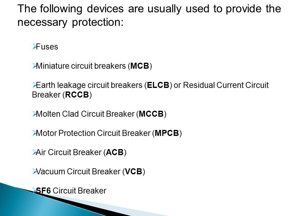 The following devices are usually used to provide the necessary protection: