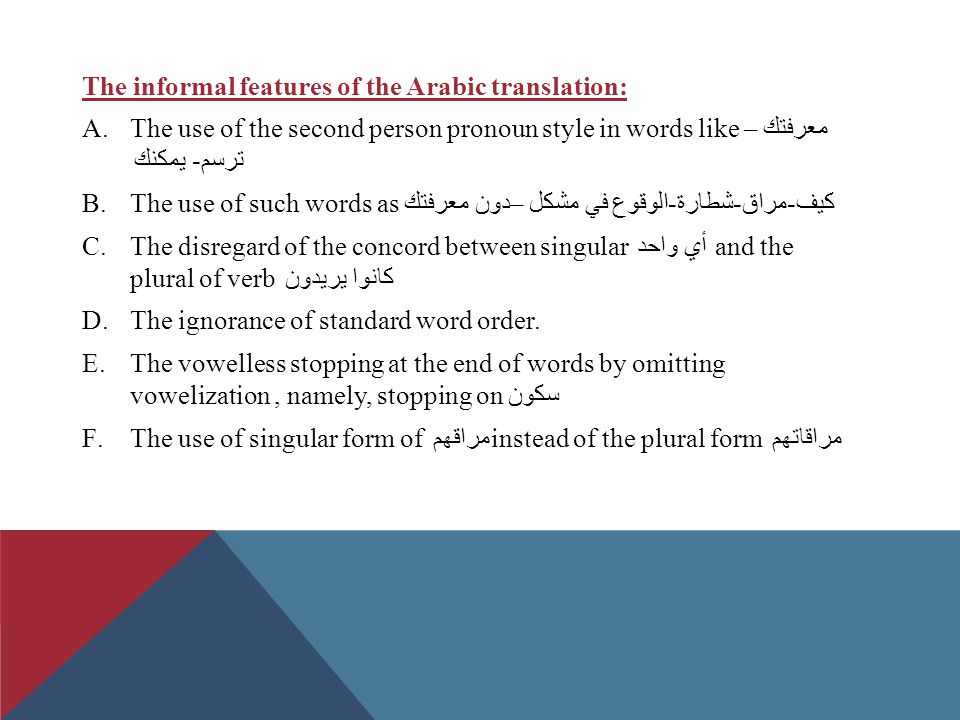 Lecture [2] style of formality vs. informality - ppt download