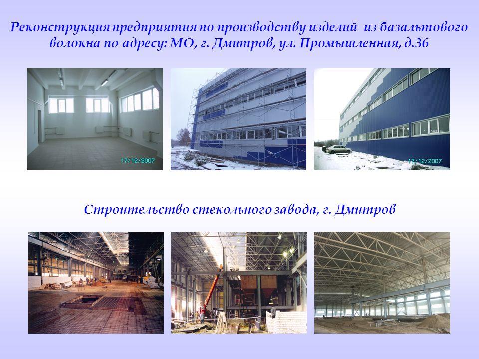 Строительство стекольного завода, г. Дмитров