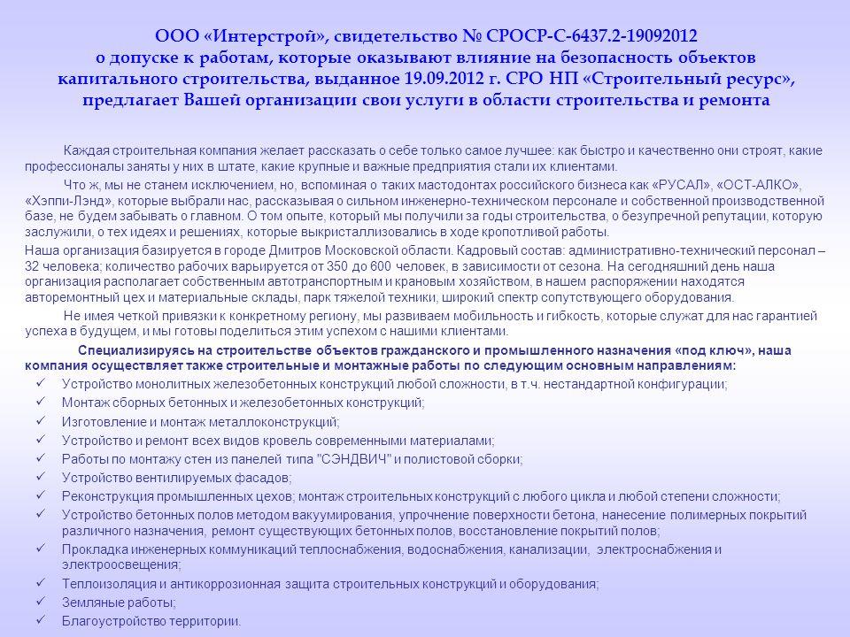ООО «Интерстрой», свидетельство № СРОСР-С-6437