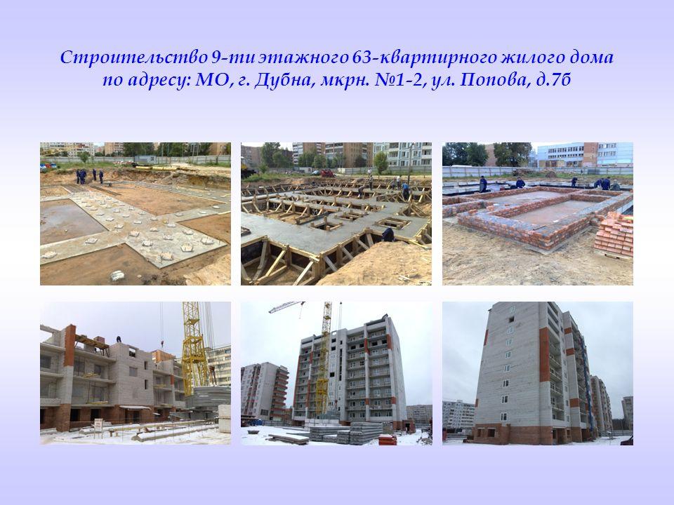 Строительство 9-ти этажного 63-квартирного жилого дома по адресу: МО, г.