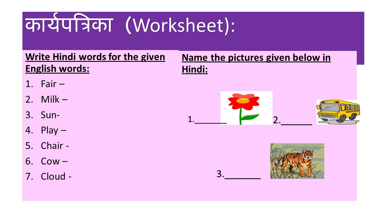 Welcome to the Hindi Orientation ppt video online download