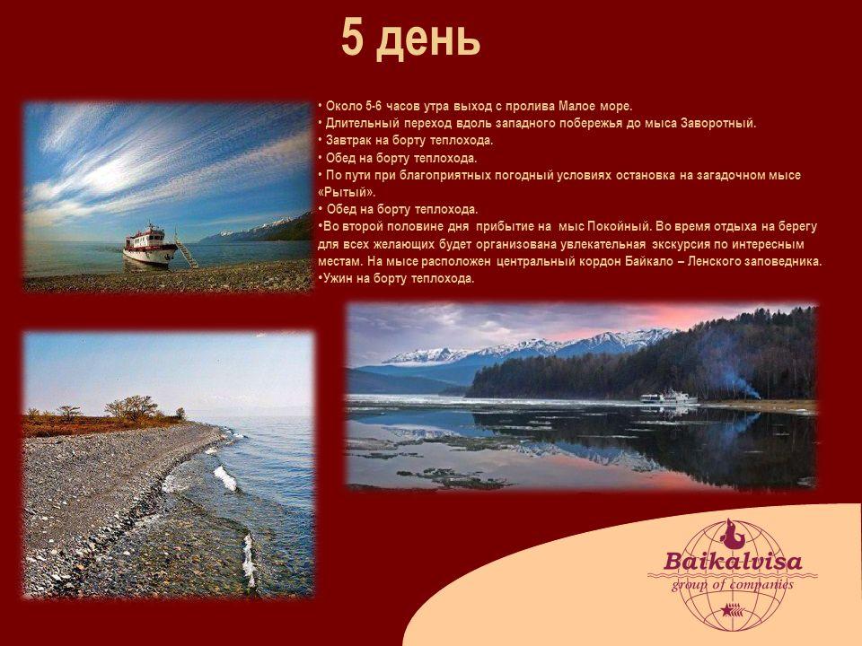 5 день Около 5-6 часов утра выход с пролива Малое море.