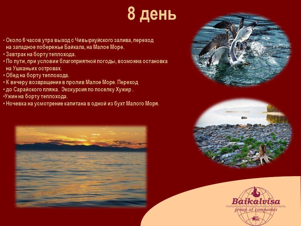 8 день на западное побережье Байкала, на Малое Море.