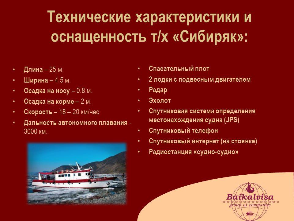 Технические характеристики и оснащенность т/х «Сибиряк»: