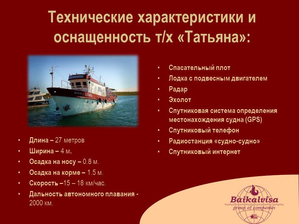 Технические характеристики и оснащенность т/х «Татьяна»: